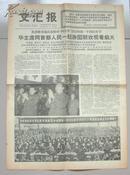 老报纸:文汇报1977年10月,共10份