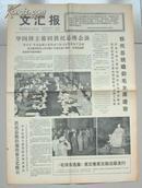 老报纸:文汇报1977年9月,共13份