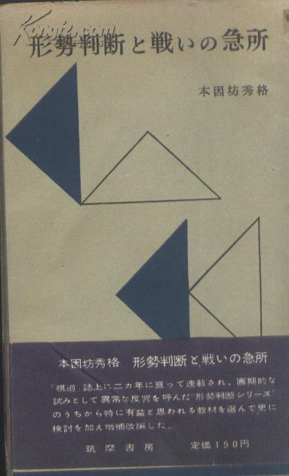 本因坊秀格 日版围棋小书一本