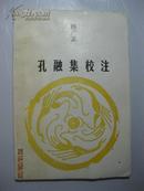 孔融集校注·山大古代汉语教研室主任 路广正毛笔签赠本
