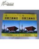 2011-2012中国工商黄页(上下册,2000页,中国电信版)