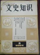 【文史知识 1981/3】--阳关之谜;【水浒传】的两大批评家-李卓吾和金圣叹;初唐诗人骆宾王.....