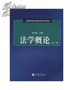 法学概论(第2版) 张文显 高等教育出版社