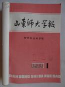 山东师大学报    哲学社会科学版    1985/1-6    线装合订    基本全新