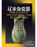 辽宋金瓷器――北京文物鉴赏