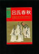 吕氏春秋3:从政之道(图画本)