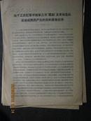 由于工农红军冲破第三次围剿及革命危机逐渐成熟而产生的党的紧急任务  7页