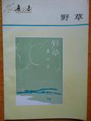 鲁迅 【野草】有签名印章