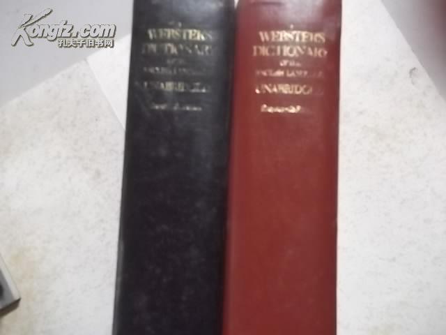 韦氏英语大词典(1、2册)【全】 非节略本【精装两厚册】2页有点皱