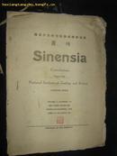 国立中央研究院植物研究所丛刊-Sinesia(童第周印章 藏书)民国三十一年