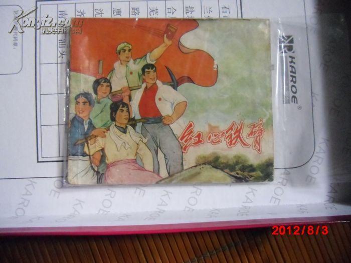 文革精品连环画-红心铁臂(价包快递)