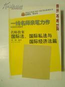 名师教案国际法、国际私法与国际经济法篇