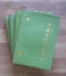 中国古代法制丛钞(全四册)