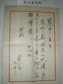 【信札·签赠】著名作家蒋子龙签赠本《饥饿综合症》,毛笔信札一通1页