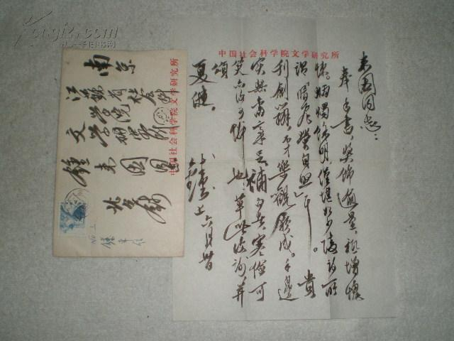 ★国学大师:钱钟书先生(1910~1998)信札八通九页