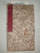【清康熙年间初拓本】张毓碧《重修黑龙庙碑记》(经折装一册·约328cm×28.5cm)