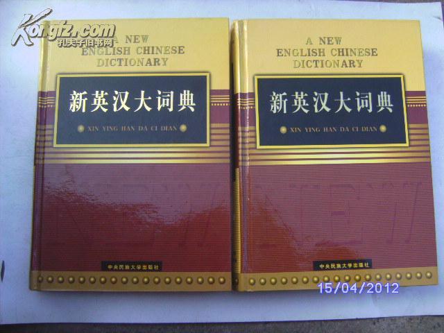 *新英汉大词典 上下册
