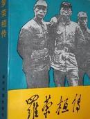 罗荣桓传(中国当代人物传记丛书)