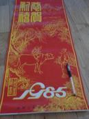 【1985年挂历】