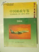 中国邮政年鉴2004