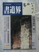 书道界 总269号(2012年24卷第4号)