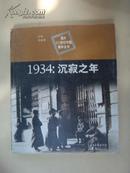 1934 沉寂之年