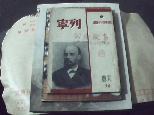 列宁(民国38年7月出版)