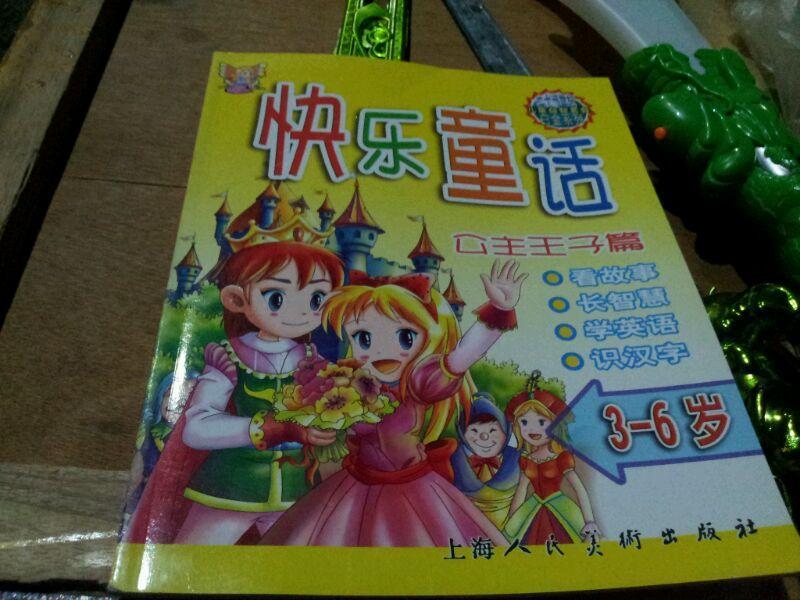 快乐童话4本-套