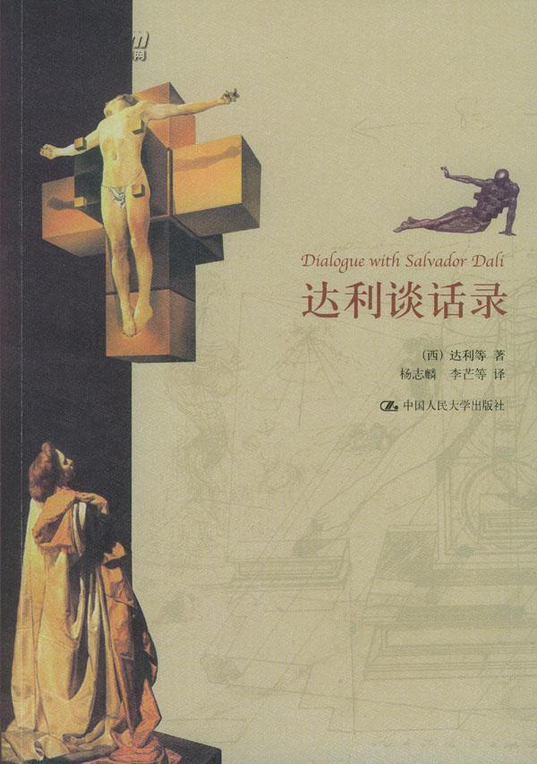 达利谈话录(16K全铜板纸印制) 【正版】2003年一版一印