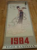 【1984年挂历】--人物画