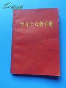 《学习十六条手册》有毛林合影