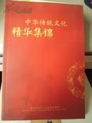中华传统文化精华集锦