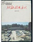 创刊号:北航校友通讯 1986年(16开)【4-2】
