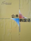 公共韩国语(大学选修课教材)