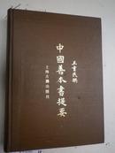 中国善本书提要--16开精装