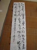 书法家济生 书法一幅 136/35厘米