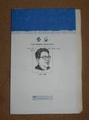 毛边未裁本-《书脉》.(作家刘绍棠逝世十周年纪念特刊).签名钤印