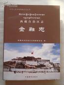 西藏自治区志·金融志