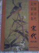 中国古代名家画集―宋代(花鸟卷)