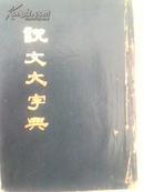说文大字典(根据求古斋石印本影印 硬精装 1985年2印)