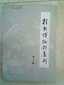 桂林博物馆集刊(第一集)