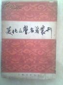 美化文学名著丛刊(全一册 繁体竖排 影印本)