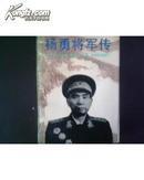 杨勇将军传