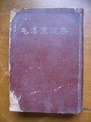 毛泽东选集(一卷本)(精)(大32开)(正文第1506页后翻口下角有点水迹,品如图,余较好)