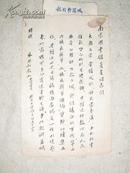 【信札】著名历史学家、北京大学教授:齐思和(1907~1980)毛笔信札一通1页(附回函1页)