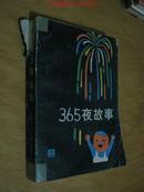 365夜故事 (烟花版)上册