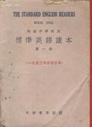 初级中学校用(标准英语读本)第一册