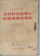 《小学各科教材及教学法参考资料》一册