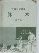 初级小学课本《算术》
