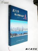 厦门市国土资源与房产志.1996-2010(大16开精装本230页 2011年1版1印 正版全新价包邮挂)